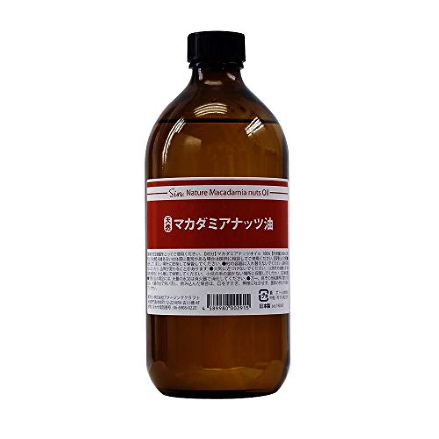 エーカービジョンエイリアス天然無添加 国内精製 マカダミアナッツオイル 500ml