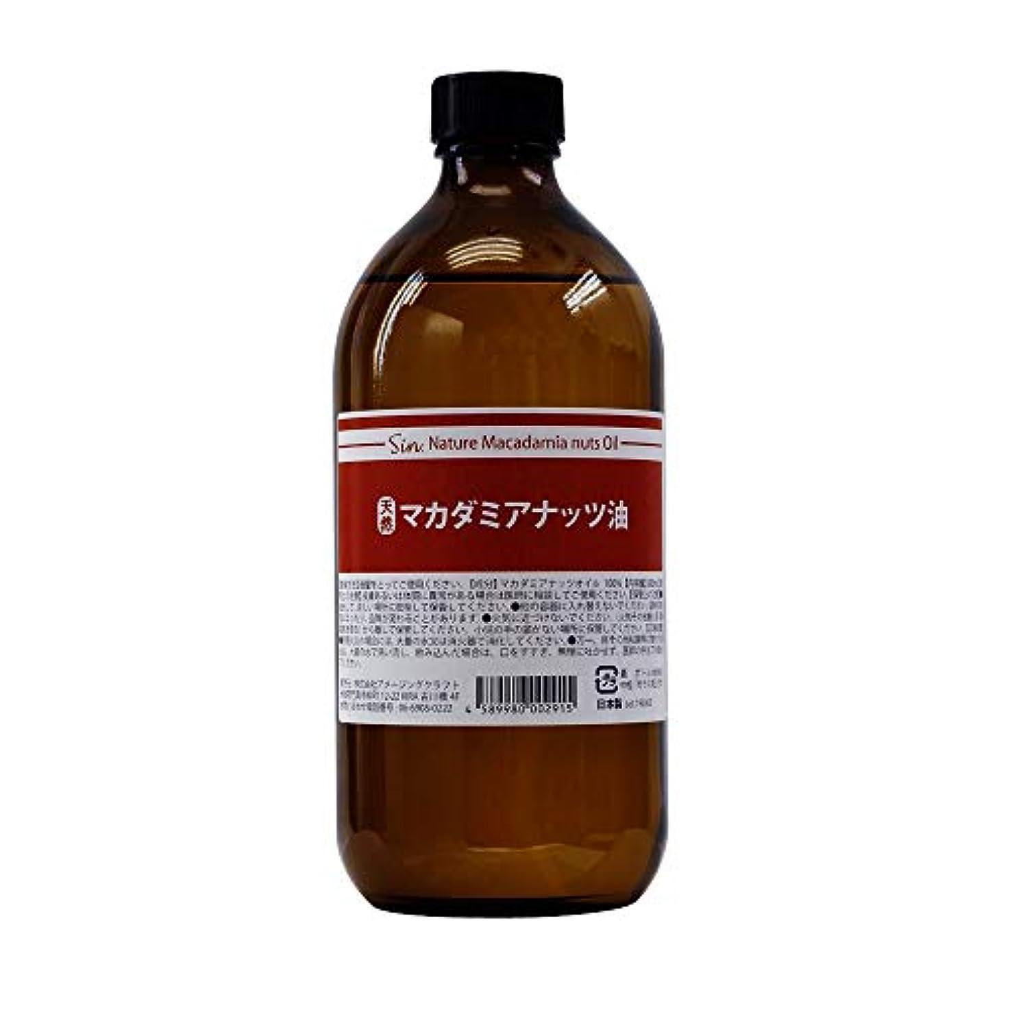 タブレット正義定期的に天然無添加 国内精製 マカダミアナッツオイル 500ml