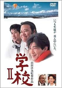 学校II [DVD]
