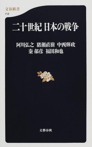 二十世紀 日本の戦争 (文春新書)の詳細を見る