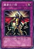 遊戯王カード 【 覇者の一括 】 EE1-JP097-N 《エキスパートエディション1》