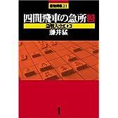 四間飛車の急所〈2〉急戦大全(上) (最強将棋21)