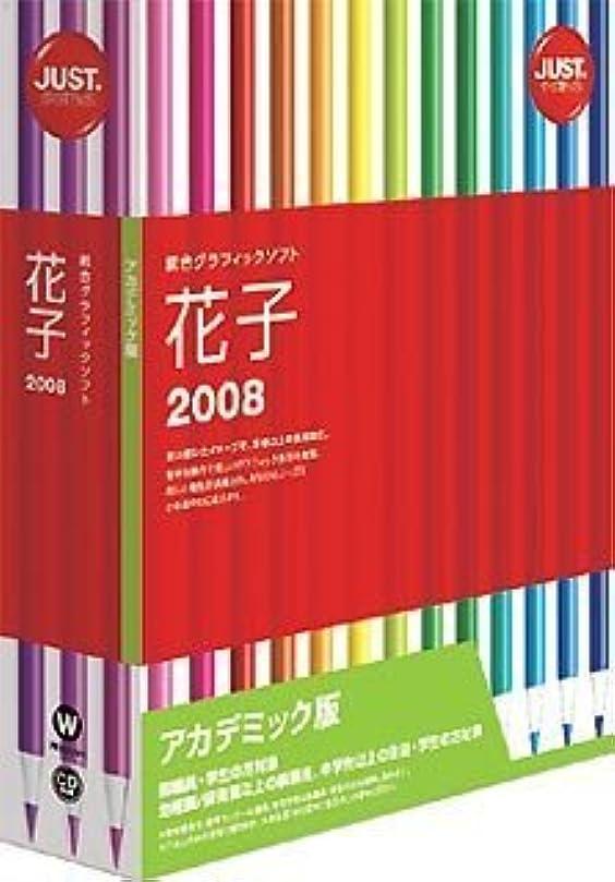 忙しい慣性安全でない花子2008 アカデミック版