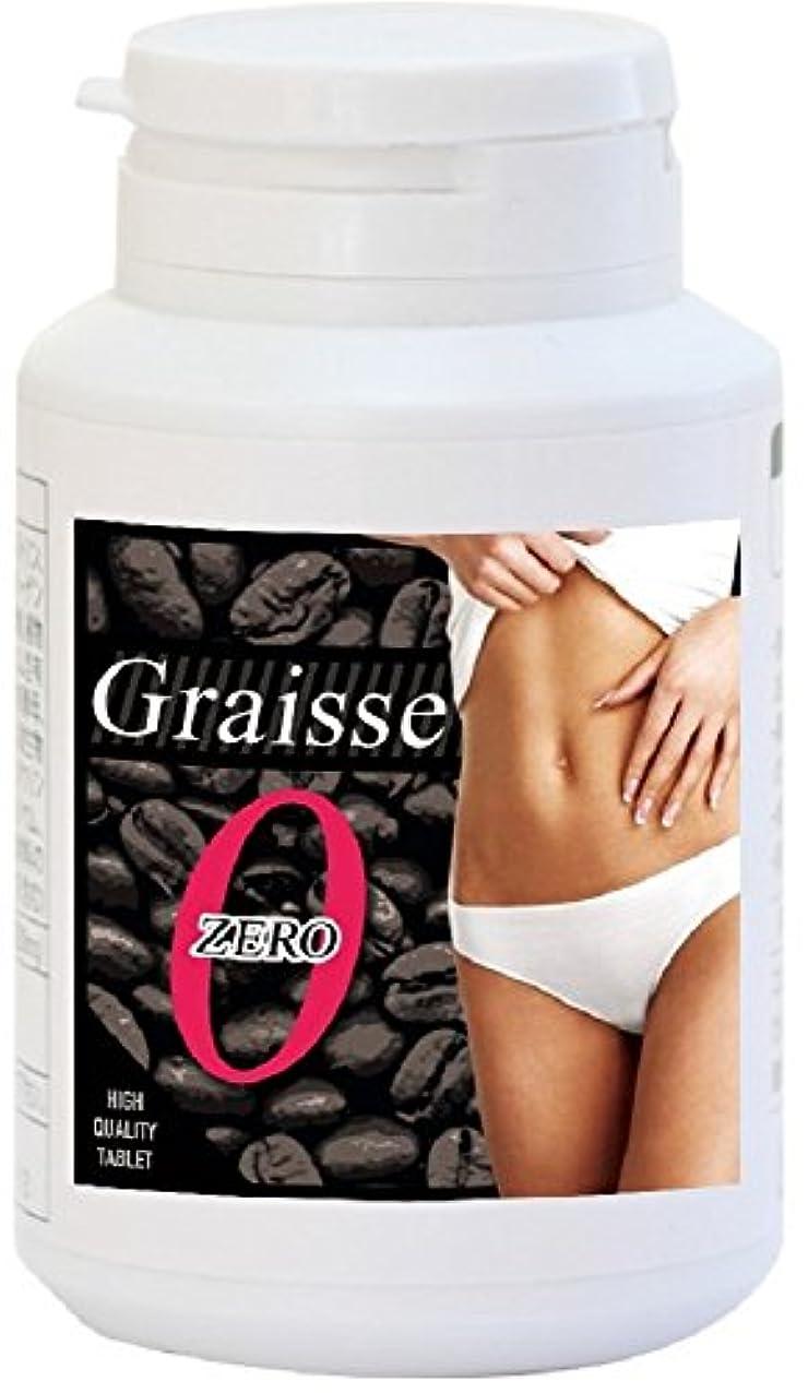 ゴムまっすぐにする透けて見えるグレイシーゼロ 60粒入り 燃焼系 ダイエット サプリメント 日本製