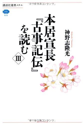本居宣長『古事記伝』を読む 3 (講談社選書メチエ)