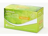 使い捨てマスク メディコム セーフマスク プレミア アンチフォグ レギュラーサイズ ホワイト 3層 50枚x10箱