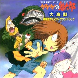 ゲゲゲの鬼太郎〜大海獣 劇場版オリジナル・サウンドトラック