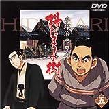 陽だまりの樹(五) [DVD]
