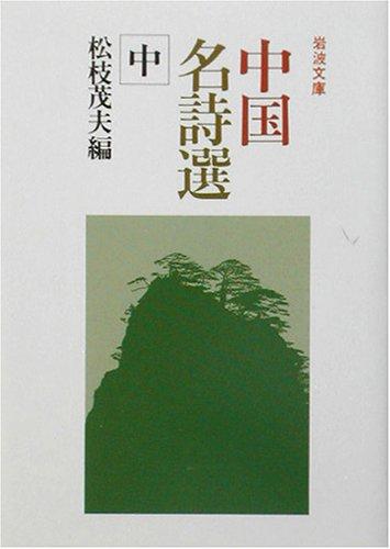 中国名詩選〈中〉 (岩波文庫)の詳細を見る