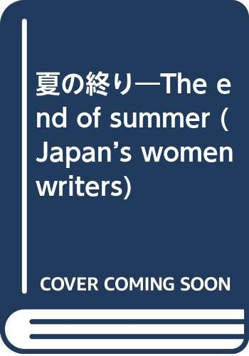 夏の終り―The end of summer (Japan's women writers)
