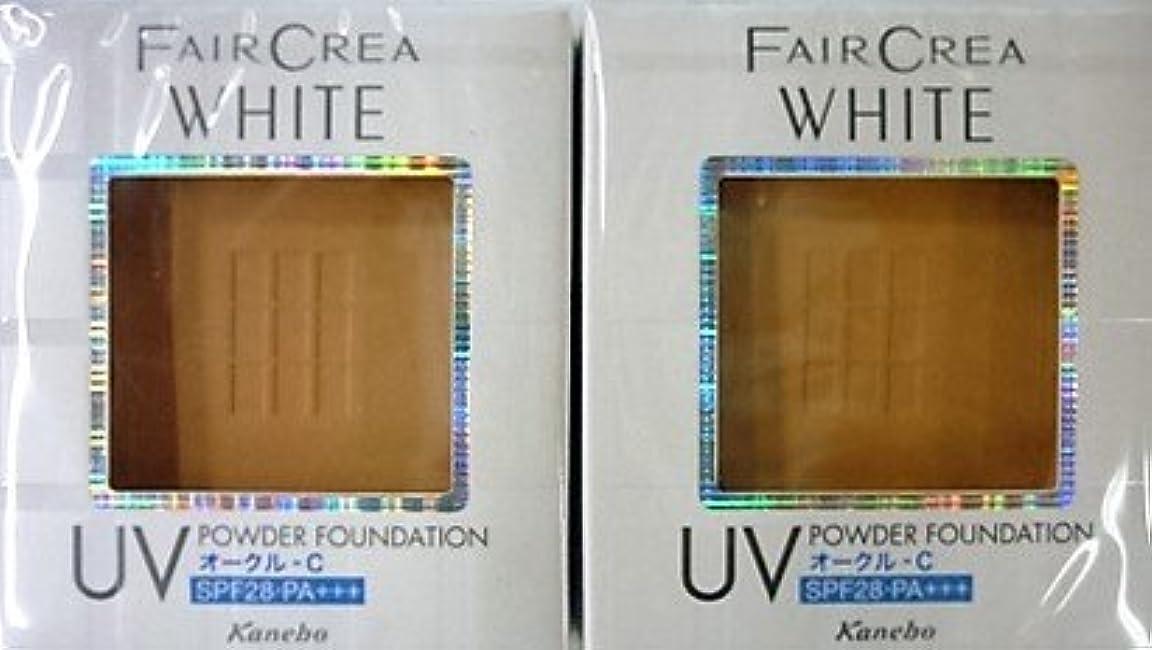 契約する超えるプロジェクター<お得な2個パック>フェアクレア ホワイトUVパウダーファンデーション オークルC 10g入り×2個