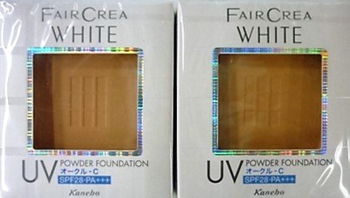 柔らかい足十分ないたずら<お得な2個パック>フェアクレア ホワイトUVパウダーファンデーション オークルC 10g入り×2個