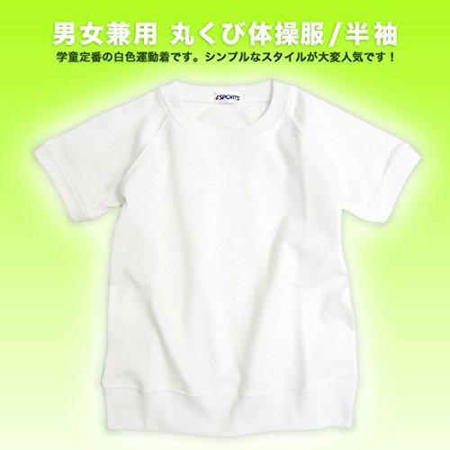 丸首体操服(白) 男女兼用 半袖 Tシャツ 体操着 スクール 丸首 子供 キッズ(12800) (140cm)