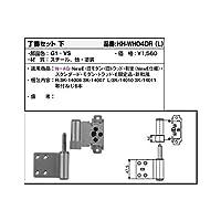 YKKAP メンテナンス部品 丁番セット 下 (HH-WH04DR) [G1]ラフォレスタゴールド 右勝手(画像商品) *製品色・形状等仕様変更になる場合があります*