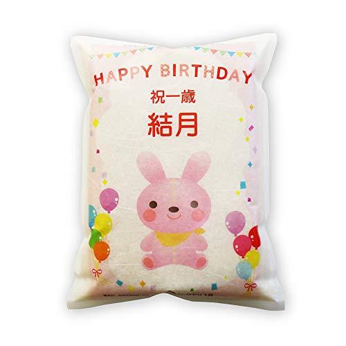 一升餅の代わりに 一 升 米 1 歳 誕生日 新潟産 コシヒカリ 1升(1.5kg) 本州〜四国は送料無料 (うさちゃん)