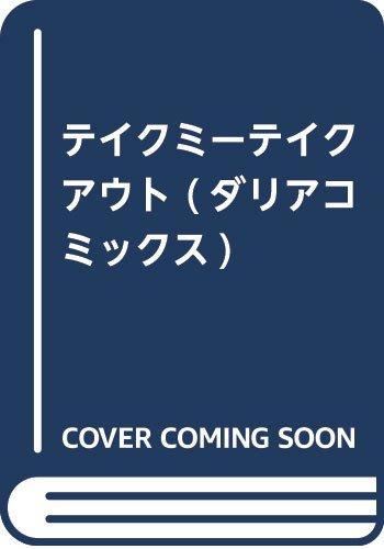 テイクミーテイクアウト (ダリアコミックス)