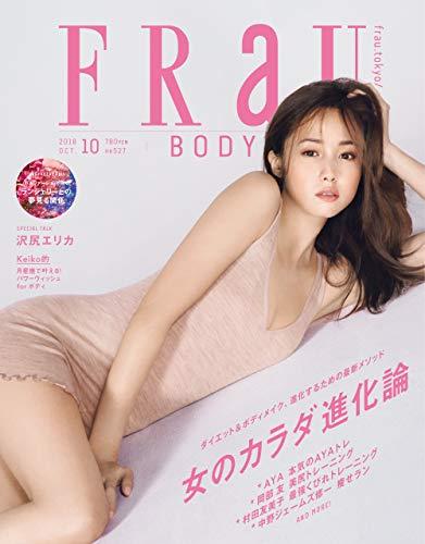 FRaU 2018年 10月号【雑誌】