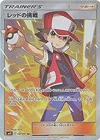 ポケモンカードゲーム/PK-SM10-107 レッドの挑戦 SR