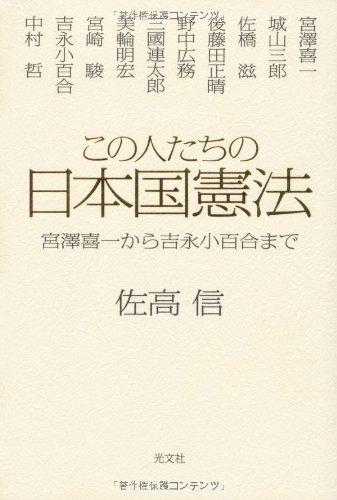この人たちの日本国憲法 宮澤喜一から吉永小百合までの詳細を見る