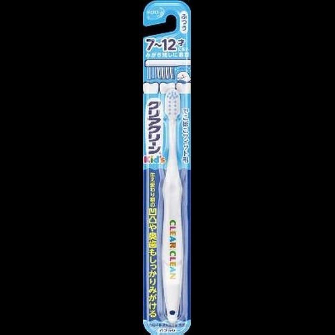 彫刻家お香タンパク質【まとめ買い】クリアクリーン Kid's ハブラシ7~12才向け 1本 ×2セット