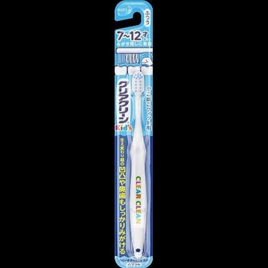 個人的なアノイ赤【まとめ買い】クリアクリーン Kid's ハブラシ7~12才向け 1本 ×2セット