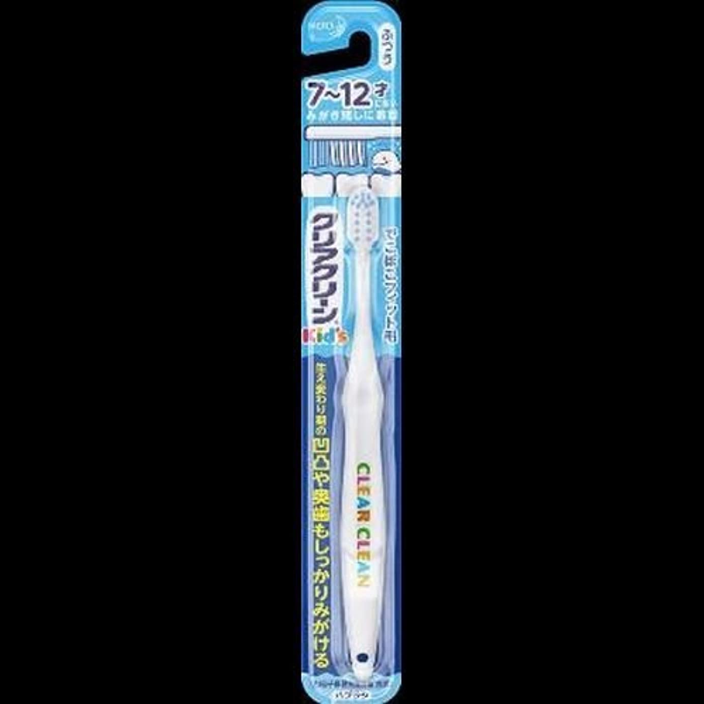 あごひげタクシーイル【まとめ買い】クリアクリーン Kid's ハブラシ7~12才向け 1本 ×2セット