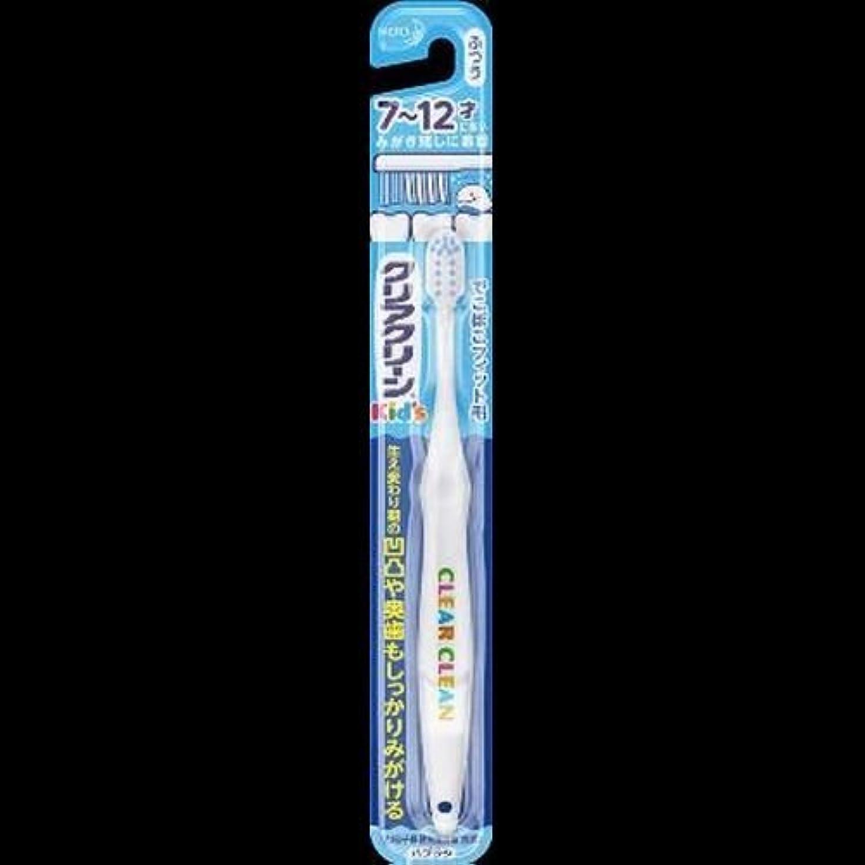 ストローク伝統的代表【まとめ買い】クリアクリーン Kid's ハブラシ7~12才向け 1本 ×2セット