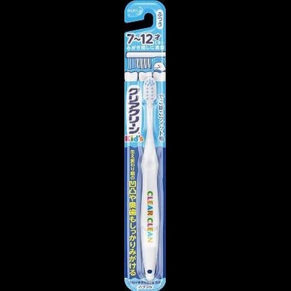 貯水池無視できるポップ【まとめ買い】クリアクリーン Kid's ハブラシ7~12才向け 1本 ×2セット