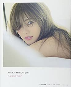 白石麻衣 写真集 パスポート 乃木坂46 直筆サイン入り レアです。