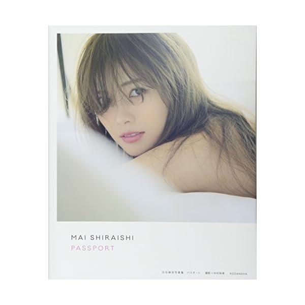 白石麻衣写真集 パスポートの商品画像