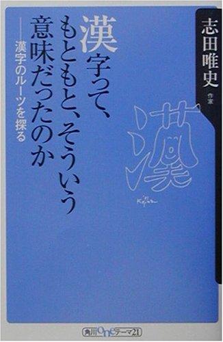 漢字って、もともと、そういう意味だったのか―漢字のルーツを探る (角川oneテーマ21)の詳細を見る