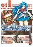 フルメタル・パニック!Σ(1) (カドカワコミックス ドラゴンJr)