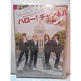 2枚組DVD「ハロー!チャンネル the DVD Vol.5」高橋愛/矢島舞美/和田彩花/譜久村聖 ハロープロジェクト