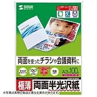 (9個まとめ売り) サンワサプライ カラーレーザー用半光沢紙・極薄 LBP-KC2NA3N