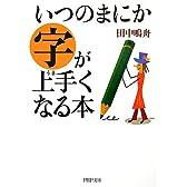 いつのまにか字が上手くなる本 (PHP文庫)