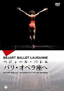 ベジャール・バレエ団パリ・オペラ座へ [DVD]