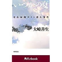 いつかの夏 名古屋闇サイト殺人事件 (角川ebook)