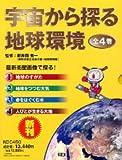 宇宙から探る地球環境(全4巻セット)