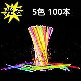 ライトスティック 光るブレスレット ジョイントコネクタ付き イベント 夏フェス 100本入り 5色 約8時間点灯