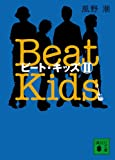 ビート・キッズII―Beat KidsII (講談社文庫)