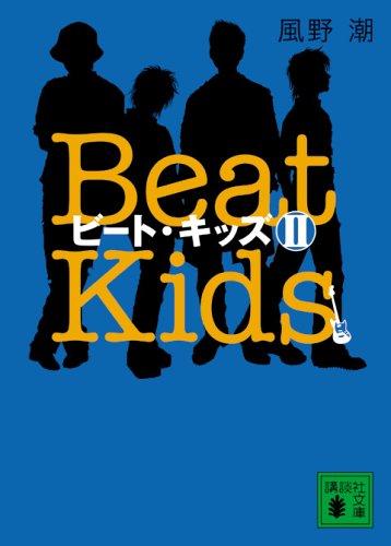 ビート・キッズII―Beat KidsII (講談社文庫)の詳細を見る