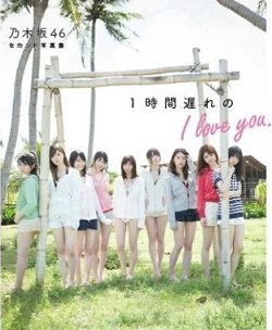 乃木坂46 セカンド写真集 1時間遅れのI love you.(セブンネット限定表紙Ver.)
