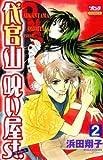 代官山呪い屋st. 第2巻 (ボニータコミックス)