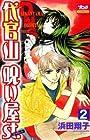 代官山 呪い屋st. 第2巻