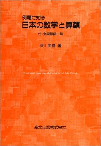 例題で知る日本の数学と算額