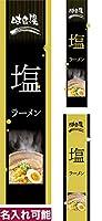 のぼり 「味自慢塩ラーメン」らーめん 名入れのぼり旗 低コスト短納期 450mm×1,800mm