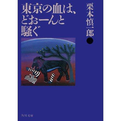 東京の血は、どおーんと騒ぐ (角川文庫 (6105))の詳細を見る