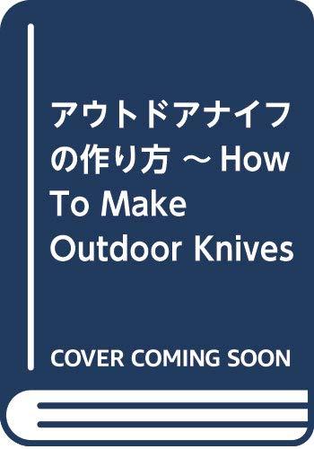 アウトドアナイフの作り方 ~How To Make Outdoor Knives~ (ホビージャパンMOOK 907)