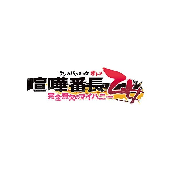 【PSVita】喧嘩番長 乙女~完全無欠のマ...の紹介画像11