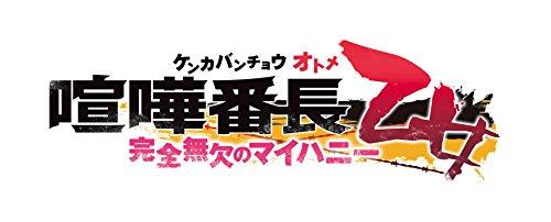 【PSVita】喧嘩番長 乙女~完全無欠のマイハニー~(予約特典) オリジナルドラマCD『執事の頂点を極めし者』